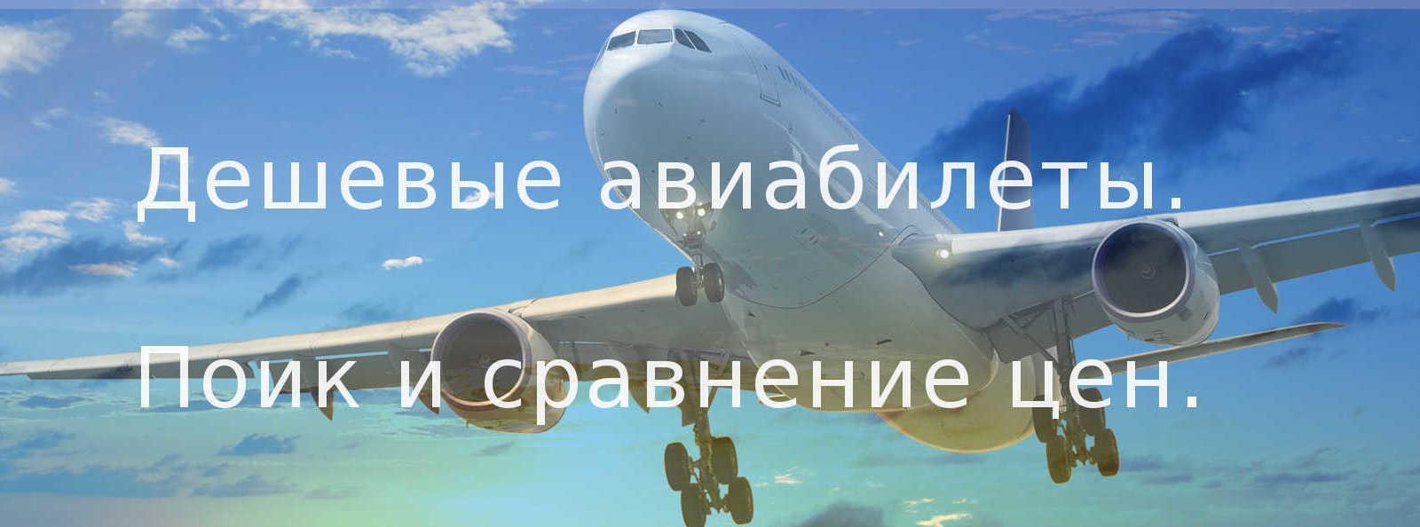 Заказ авиабилетов. Цены на авиабилеты. Аэропорты Москвы